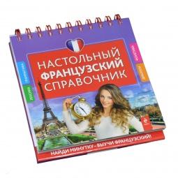 Купить Настольный французский справочник