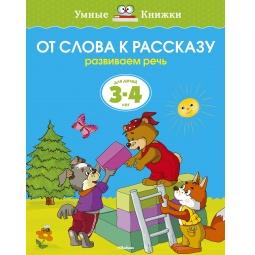 Купить От слова к рассказу (для детей 3-4 лет)