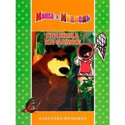 фото Маша и Медведь. Граница на замке