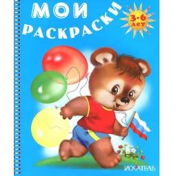 фото Медвежонок с флагом. Мои раскраски (для детей 3-6 лет)