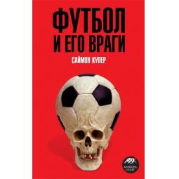 Купить Футбол и его враги