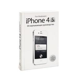 Купить iPhone 4s. Исчерпывающее руководство