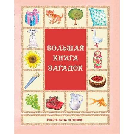 Купить Большая книга загадок