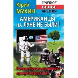 Купить Американцы на луне не были!