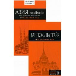 Купить Бангкок и Паттайя. Путеводитель (+ Азия roadbook. Автостопом без гроша)