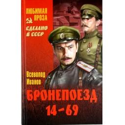 фото Бронепоезд 14-69