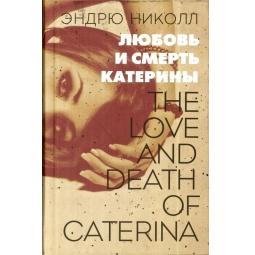 фото Любовь и смерть Катерины