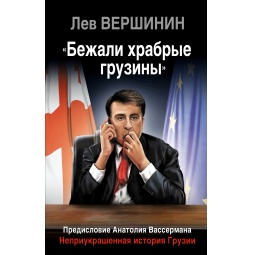 Купить «Бежали храбрые грузины». Неприукрашенная история Грузии