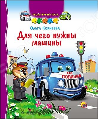 Для чего нужны машиныКнижки-пазлы<br>Книги серии Твой первый пазл - это увлекательная игра, яркие иллюстрации и замечательная сказка в одной книжке. Впервые увидев эту книгу, ваш малыш не сможет оторваться от нее до тех пор, пока не соберет большой рисунок-пазл со всеми героями книжки. Для чтения родителями детям.<br>