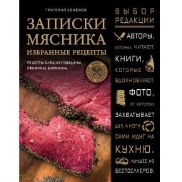 Купить Записки мясника. Избранные рецепты