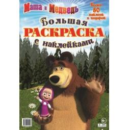 фото Маша и Медведь. Большая раскраска с наклейками (+ наклейки)