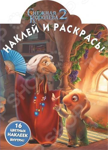 В этой замечательной книжке тебя ждет встреча с героями сказки о Снежной королеве. И это не только чудесный альбом с наклейками, но и прекрасная раскраска! Чтобы правильно раскрасить картинки, тебе нужно: 1.Найти страницу с тем же номером, что и на наклейке. 2.Вклеить наклейку на пустое поле. 3.Раскрасить картинку в те же цвета, что и на наклейке. Желаем успехов! Книжка с вырубкой.