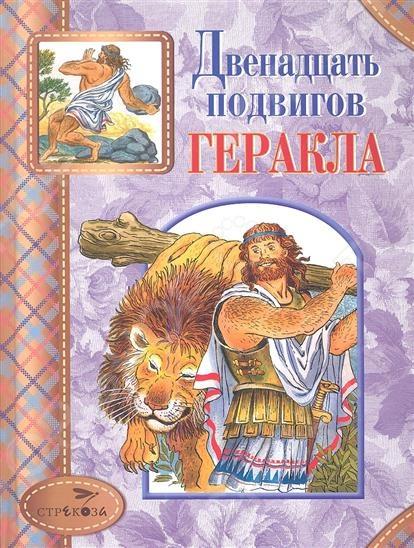 Двенадцать подвигов ГераклаМифы. Былины. Эпос. Фольклор<br>Эта прекрасно иллюстрированная книга содержит мифы Древней Греции в пересказе Л. Яхнина. Для детей младшего школьного возраста.<br>
