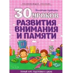 Купить 30 уроков развития внимания и памяти
