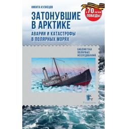 фото Затонувшие в Арктике. Аварии и катастрофы в полярных морях