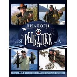 Купить Диалоги о рыбалке от Я до А