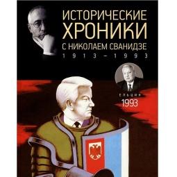 фото Исторические хроники с Николаем Сванидзе. Выпуск 28. 1993