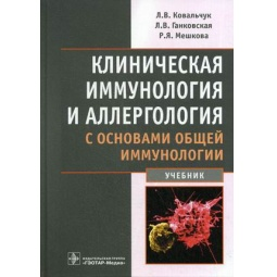фото Клиническая иммунология и аллергология с основами общей иммунологии. Учебник