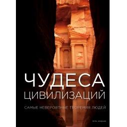 Купить Чудеса цивилизаций