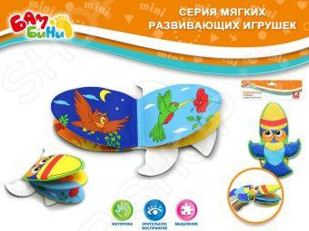 Игрушка для ванны S+S TOYS «Книжка-перчатка для купания» книжка игрушка первая книжка k s kids