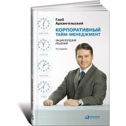 Купить Корпоративный тайм-менеджмент. Энциклопедия решений