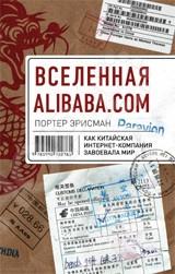 Вселенная Alibaba. com. Как китайская интернет-компания завоевала мирОпыт известных компаний<br>Алибаба - крупнейшая торговая площадка в Интернете. С конца 2015 года бренд начинает свое активное развитие в России, и на сегодняшний день сайт компании уже входит в десятку самых популярных в Рунете: ежемесячно его посещают более 22 млн человек. Книга рассказывает о том, как развивалась компания, услугами которой буквально через год будет пользоваться каждый житель России. Уникальная история, рассказанная от первого лица и из самой гущи событий: Портер Эрисман занимал с 2000 по 2008 год пост вице-президента в Alibaba.com и Alibaba Group.<br>
