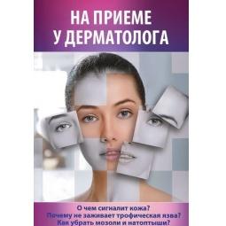 фото На приеме у дерматолога