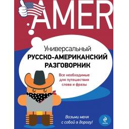 Купить Универсальный русско-американский разговорник
