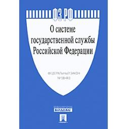 фото О системе государственной службы РФ