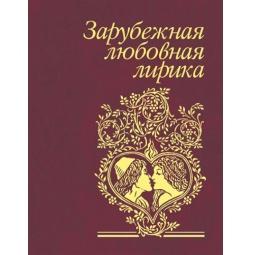Купить Зарубежная любовная лирика