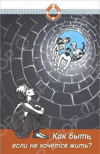Книга адресована всем тем, кто унывает и переживает нашествие мыслей о суициде. Жизнь дается человеку только один раз, и глупо выбрасывать ее на помойку, не узнав толком, что это такое, не посоветовавшись с людьми, которые разбираются в этой теме, не узнав историй других самоубийц.