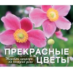 Купить Прекрасные цветы. Шедевры природы на каждый день