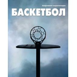 Купить Баскетбол