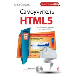 Купить Самоучитель HTML5 (+CD)