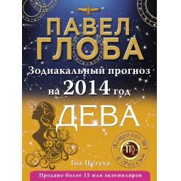 Купить Дева. Зодиакальный прогноз на 2014 год