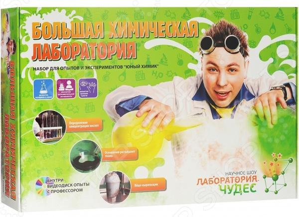 Набор для опытов и экспериментов Инновации для детей «Большая химическая лаборатория»