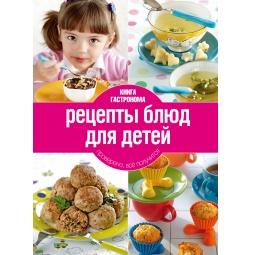 Купить Рецепты блюд для детей