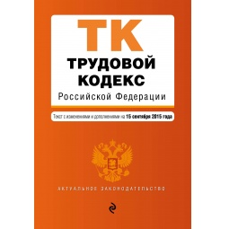 фото Трудовой кодекс Российской Федерации . Текст с изменениями и дополнениями на 15 сентября 2015 года