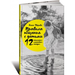 фото Правила общения с детьми. 12 «нельзя», 12 «можно», 12 «надо»