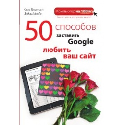 Купить 50 способов заставить Google любить ваш сайт