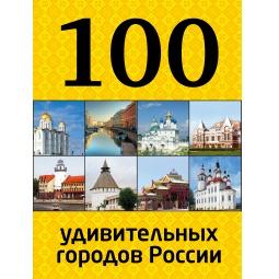 Купить 100 удивительных городов России