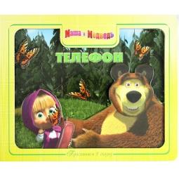 фото Маша и Медведь. Телефончик