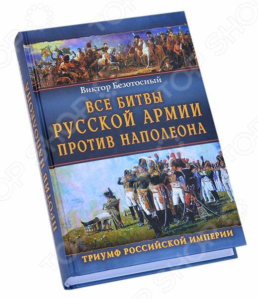 Наполеоновские войны были настолько масштабны, массовы, продолжительны и кровавы, что вполне заслуживают звания Первой Мировой. В 1812 году в поход на Россию шла фактически вся континентальная Европа, а четырехдневное генеральное сражение под Лейпцигом не зря величают Битвой народов , которые никогда прежде не несли таких потерь в общей сложности, более миллиона убитых и раненых за десять лет. А поскольку именно русская армия была ядром и главной опорой, становым хребтом антинаполеоновской коалиции что признавал даже такой ненавистник России как Энгельс , львиная доля испытаний выпала на долю русского солдата, вновь доказавшего свою невероятную стойкость, кровь, боль, нечеловеческие страдания лишь укрепляли его боевой дух, и весной 1814 года наши победоносные войска взяли Париж. Но прежде Российской Императорской армии пришлось пройти через позор Аустерлица и жесточайший разгром под Фридландом, катастрофическое начало первой Отечественной войны, Бородинскую мясорубку, потерю Москвы и тяжелейшие испытания заграничных походов Это фундаментальное исследование, приуроченное к 200 годовщине величайшего триумфа Российской Империи, восстанавливает полную историю Наполеоновских войн, освещая все без исключения кампании и сражения, в которых участвовала русская армия. Отдельная глава посвящена цене победы и ее последствиям для России.