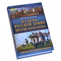 Купить Все битвы русской армии против Наполеона. Триумф Российской Империи