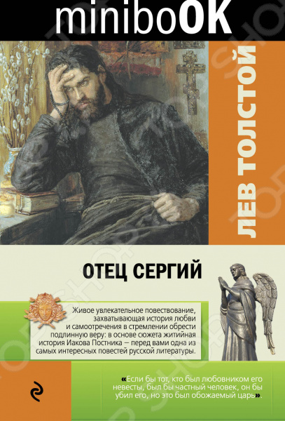 Отец СергийПроза русской литературы до 1917 г<br>В книгу входит знаменитая повесть Л. Н. Толстого Отец Сергий , которая заставляет погрузиться читателя в мир страстей и борьбы с ними сильного человека.<br>