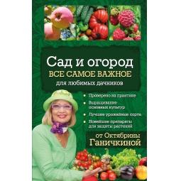 Купить Сад и огород. Все самое важное для любимых дачников