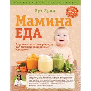 Купить Мамина еда. Вкусные и полезные рецепты для самых привередливых малоежек