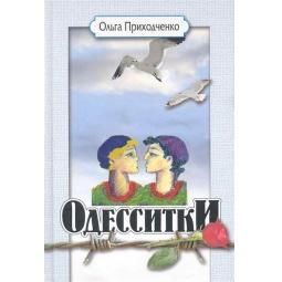 фото Одесситки