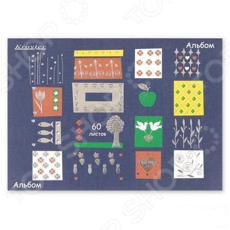 Товар продается в ассортименте. Вид товара при комплектации заказа зависит от наличия товарного ассортимента на складе. Альбом для рисования Kroyter Стиль качественная и удобная модель, предназначена для рисования. В альбоме 60 листов формата А5. Альбом имеет клеевое скрепление, отлично подходит для всех техник рисования: красками, карандашами, фломастерами или мелками. Рисование развивает в ребенке абстрактное мышление, воображение, а так же делает малыша более внимательным и усидчивым, развивает мелкую моторику и художественный вкус. С таким альбомом процесс рисования станет еще более приятным и интересным.