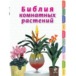 Купить Библия комнатных растений